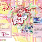 【装神少女まとい】キャストなどが発表!WHITEFOXが贈る初のオリジナルアニメ