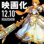 【モンスト】ついに、映画化決定!!12月10日より劇場公開がスタート!!