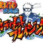 スマホアプリ「NARUTO-ナルト- 疾風伝 ナルティメットブレイジング」が本日より配信開始!!