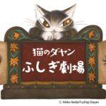【猫のダヤン ふしぎ劇場】TVアニメが10月より放送!キャストやスタッフも公開