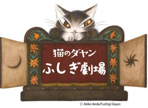 猫のダヤン アニメ