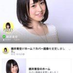 【徳井青空】LINE公式アカウントが開設!!今後、重要なアカウントに変身!?