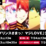 【うたプリ】全シリーズ一挙放送&『ST☆RISH メンバー回特集』放送決定!