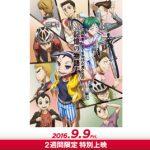 【弱虫ペダル SPARE BIKE】9/9より劇場公開!!キービジュアル・ストーリーも解禁!!