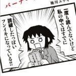 【バーナード嬢曰く。】キャスト発表!喜多村英梨、小松未可子ほか