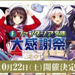 【ファンタジア文庫大感謝祭2016】メインステージが発表!!豪華キャスト出演