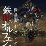 【機動戦士ガンダム 鉄血のオルフェンズ】第2期OP・ED主題歌情報が公開!!