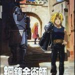 劇場版「鋼の錬金術師 嘆きの丘の聖なる星」がAbemaTVにて放送!!