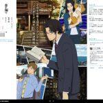 【舟を編む】アニメキャストが公開!櫻井孝宏、神谷浩史ほか!ノイタミナ作品