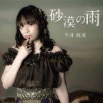 【今井麻美】新曲18thシングル「Reunion ~Once Again~」が10月に発売!