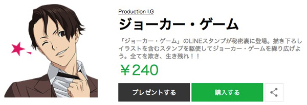 ジョーカー・ゲーム LINEスタンプ