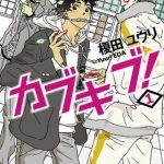 【カブキブ!】TVアニメ化決定!!斬新な青春歌舞伎物語シリーズ