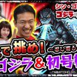 【モンスト】公式生放送が本日放送!!「ゴジラ、 襲来」にマックスむらい達が挑む!!