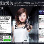 【沼倉愛美】1stシングル「叫べ」のMVが公開!発売記念イベントも開催決定