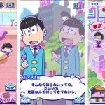 【おそ松さんのニートスゴロク ぶらり旅】スマホ向け新作ゲーム配信決定!!
