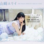 【山崎エリイ】ソロアーティストデビュー決定!1stアルバム発売決定!