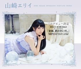 山崎エリイの画像 p1_24