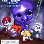 【青鬼】アニメキャストが公開!!逢坂良太、喜多村英梨ほか