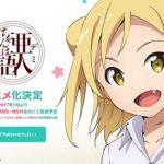 【亜人ちゃんは語りたい】放送時期が2017年1月に決定!制作会社はA-1 Pictures