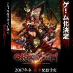 【甲鉄城のカバネリ】ゲーム化決定!!DMM GAMESにて2017年冬〜配信!!