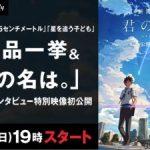【新海誠監督作品】秒速5センチメートル他2作品をAbemaTVにて一挙放送!!