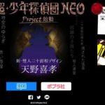 【超・少年探偵団NEO】アニメが2017年1月より放送開始!キャスト他公開