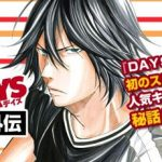 【DAYS】初の公式スピンオフ『DAYS外伝』が「マガジンポケット」にて配信開始
