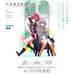 【エスカクロン】アニメ化決定!!キャスト&スタッフなどが公開!!
