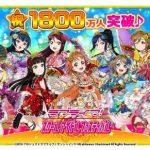 【ラブライブ スクフェス】ユーザー数1800万人突破記念キャンペーン開催!
