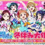 【ラブライブ スクフェス】初のAqoursメンバー投票イベントが開催!!