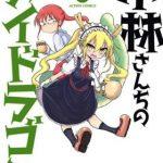 【小林さんちのメイドラゴン】TVアニメ化!キャストや主題歌情報が公開!