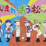 【おそ松さん×JRA】大型コラボが開催!TVアニメ特番ほかファン必見