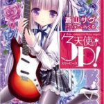 【天使の3P!】TVアニメ化決定!!キャスト&スタッフも公開!!