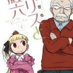【アリスと蔵六】アニメのキャストが発表!!大和田仁美&大塚明夫