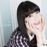 【松井恵理子】ワンマンライブ開催決定!!1stアルバムの詳細も発表!