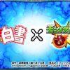 【モンスト×幽☆遊☆白書(ゆうはく)】コラボガチャで蔵馬を狙う!!!