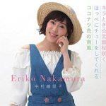声優「中村繪里子」さんの誕生日を皆で祝おう!!ファンのコメントも