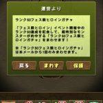 【パズドラ】「ランク50フェス限ヒロインガチャ」を引いてみた結果!!