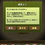 【パズドラ】「ランク250メモリアルガチャ」を引いてみた結果!!!