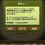 【パズドラ】「ランク50 FFコラボガチャ」でレアキャラを狙う!!