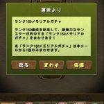 【パズドラ】「ランク150メモリアルガチャ」を引いてみた結果!!!