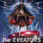 【Re:CREATORS】TVアニメが2017年に放送!広江礼威×あおきえい作品