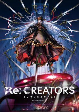 Re:CREATORS 画像