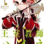 【王室教師ハイネ】TVアニメ化決定!!ティザービジュアル&スタッフ陣が公開