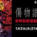 【傷物語】世界初配信直前オリジナル特番が放送決定!神谷浩史さん出演
