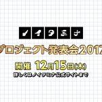 【ノイタミナプロジェクト発表会2017】が本日放送!新作などを発表予定