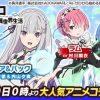 【ウチ姫×リゼロ】コラボが明日より開催!!「レム&ラム」をゲットしよう