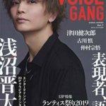 1月5日は声優「浅沼晋太郎」さんの誕生日!ファンからの祝福コメント募集します