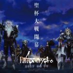 【Fate/Apocrypha】TVアニメ化決定!!制作はA-1 Picturesが担当