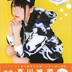 【夏川椎菜】ソロデビュー決定!!1stシングルは2017年4月にリリース!